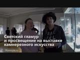 Светский гламур и просвещение на выставке камнерезного искусства