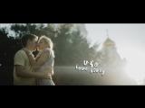 Love Story. Vladimir & Olya
