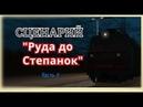 Rtrainsim Сценарий Руда до Степанок на ВЛ80К 092 часть 3