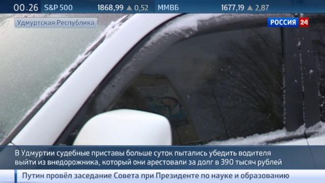 Новости на Россия 24 • От автомобиля приставам достались одни колеса