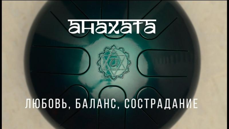 Анахата. INOY CHAKRAS в исполнении Alex Kseno