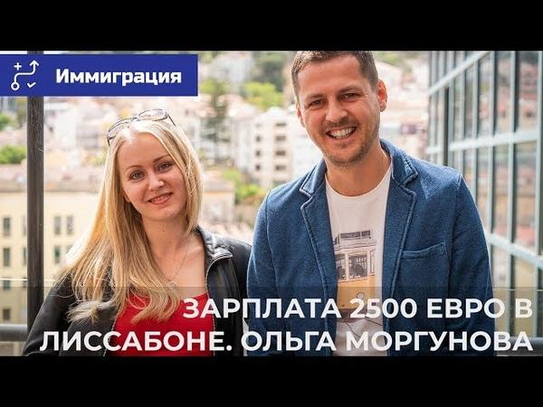 ЗАРПЛАТА 2500 ЕВРО В ЛИССАБОНЕ. ОЛЬГА МОРГУНОВА