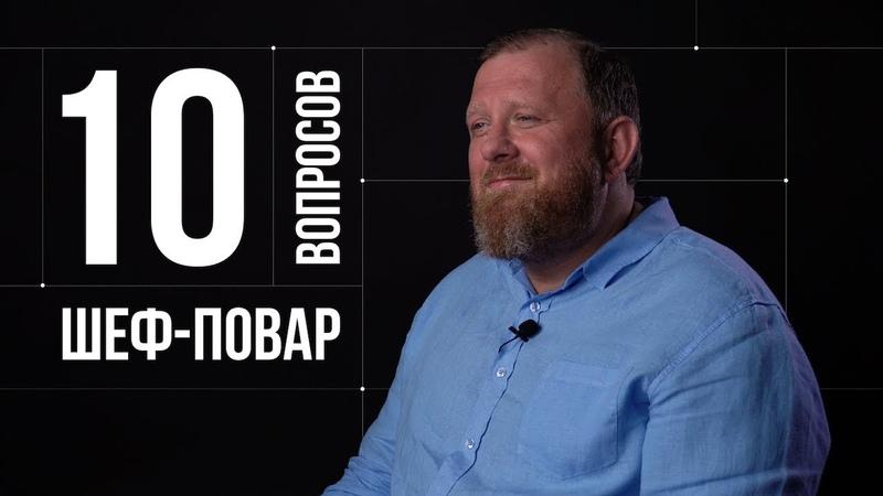 10 глупых вопросов ШЕФ-ПОВАРУ | Константин Ивлев