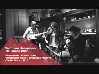 Квартирник Светлана Назаренко, Марач и Кан