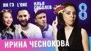 Ира Чеснокова фото #2