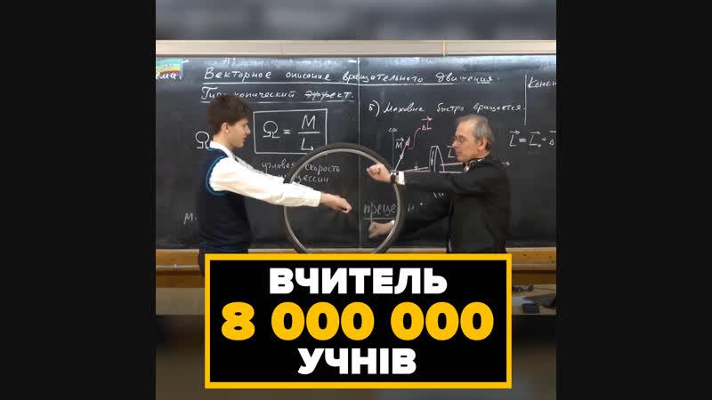 Вчитель 8 мільйонів учнів