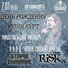 7.01.19 - День Рождения Юлии Курт - ALIBI (Мск)