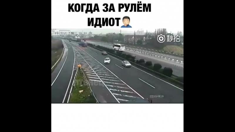 Когда за рулём идиот