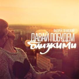 Андрей Леницкий альбом Давай побудем близкими
