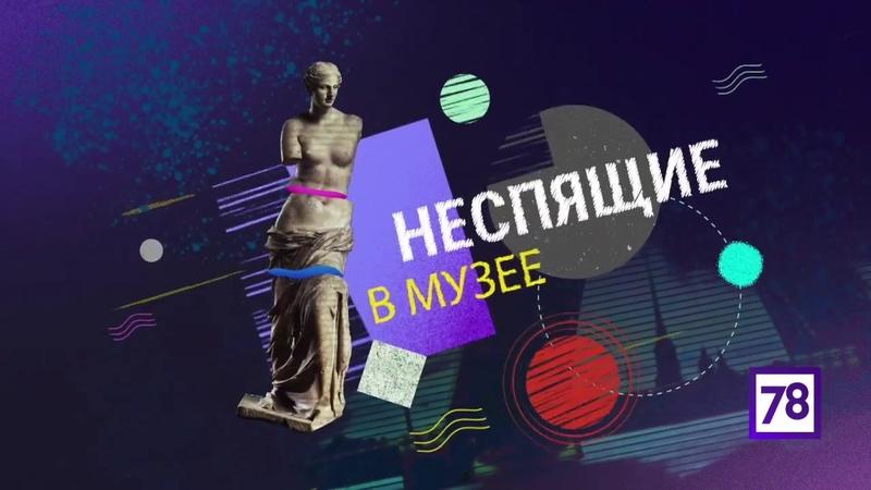 АРТЕФАКТ Угловой контррельеф Владимир Татлин - Неспящие 01.12.18.