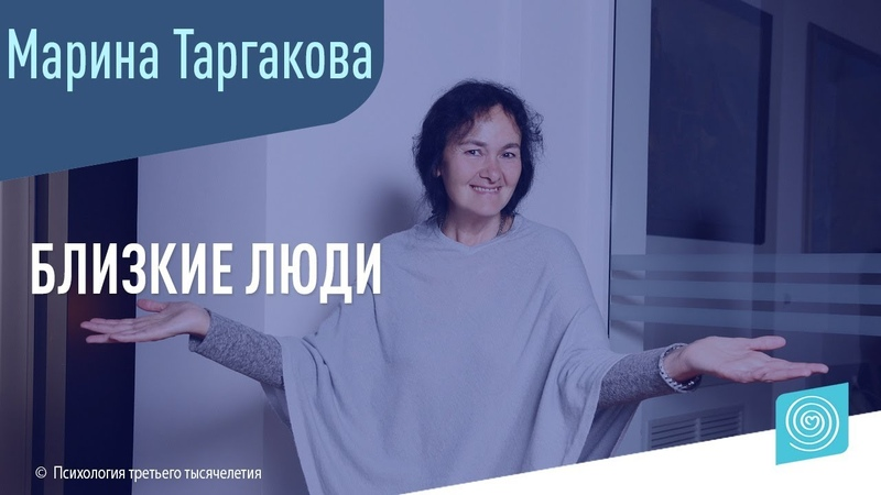 Близкие Люди. Марина Таргакова