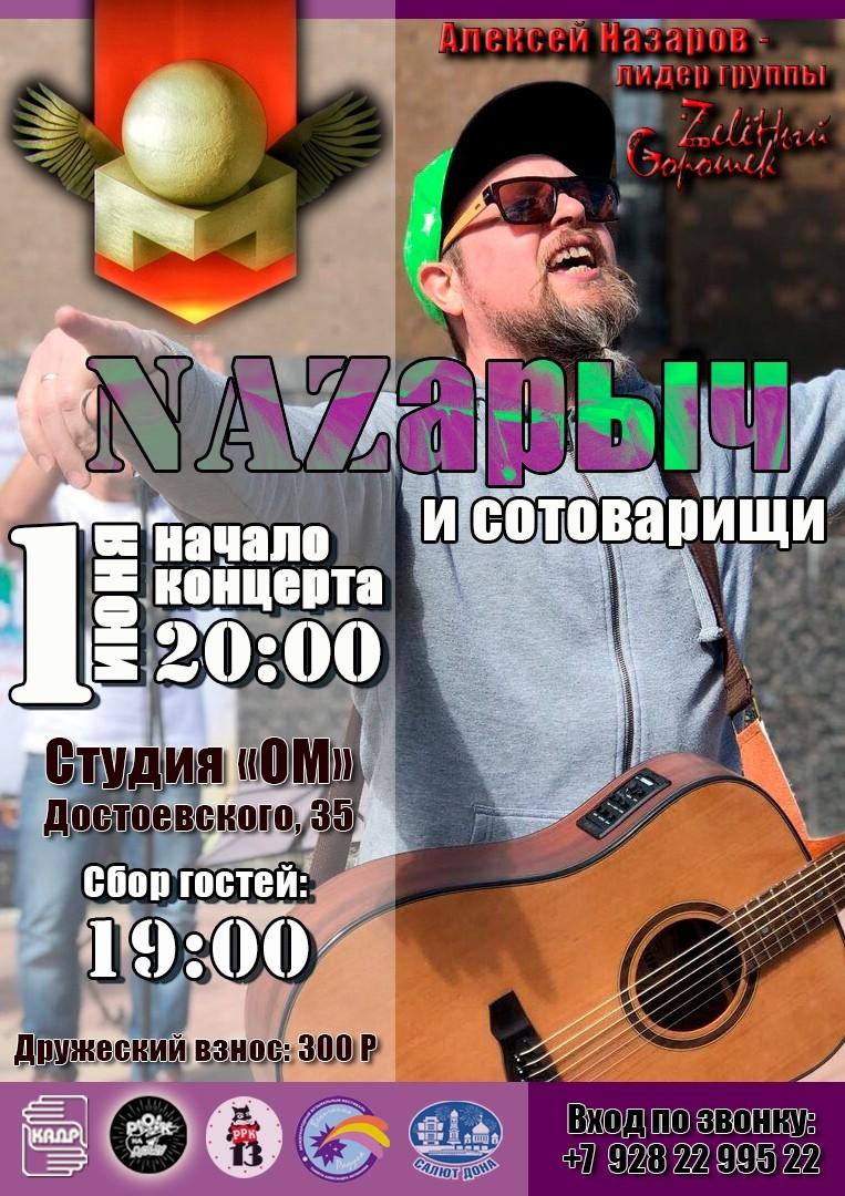 Афиша NaZарыч и сотоварищи в студии ОМ