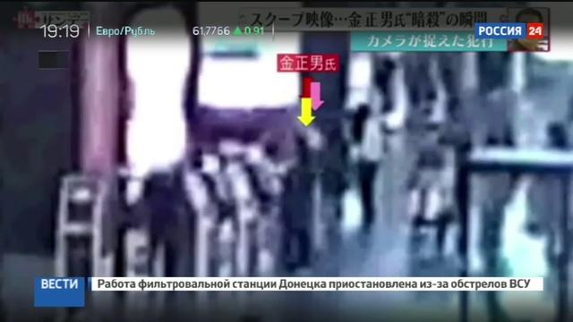 Новости на Россия 24 • Брата Ким Чен Ына убили оружием массового поражения
