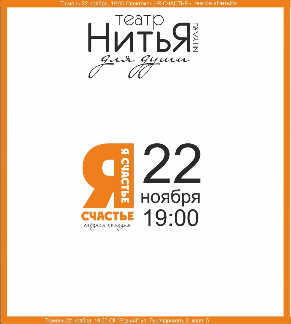 """Афиша Тюмень Театр НитьЯ cпектакль """"Я-Счастье"""""""