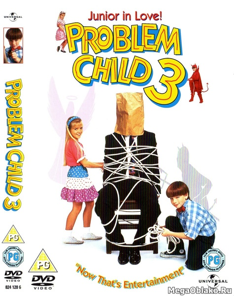 Трудный ребенок 3 / Problem Child 3: Junior in Love (1995/DVDRip) + AVC
