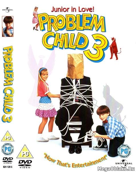 Трудный ребенок3 / Problem Child 3: Junior in Love (1995/DVDRip) + AVC