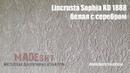 Белая Lincrusta Sophia RD1888 с серебром профессиональная поклейка линкрусты в Киеве