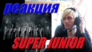 РЕАКЦИЯ на SUPER JUNIOR | Black Suit | MAMACITA | SPY | Bonamana |K-POP