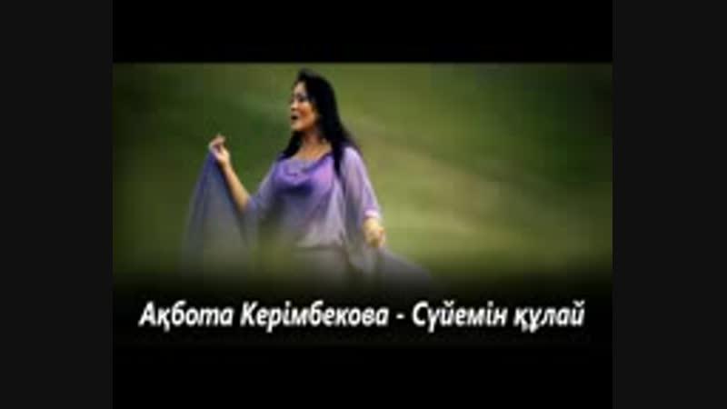 V-s.mobi Акбота Керимбекова - Суйемин кулай (Жана ан 2018).3gp
