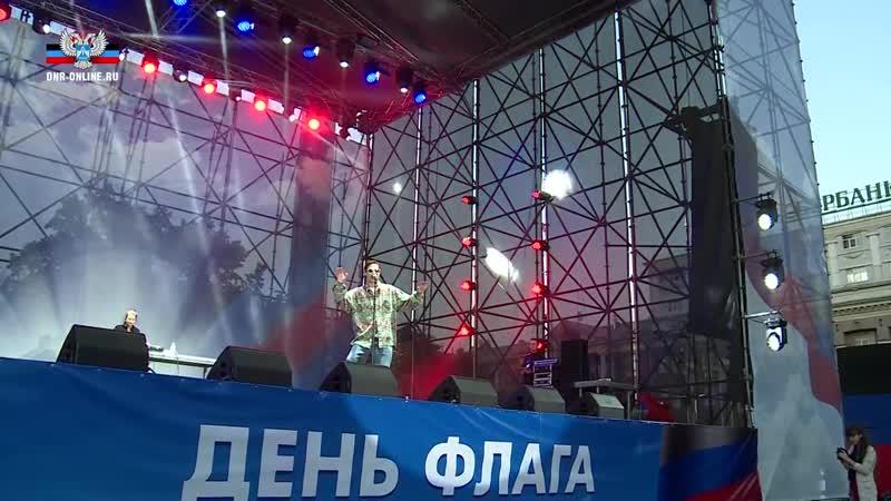 В Донецке проходит концерт российских исполнителей.
