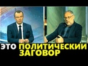 Юрий Пронько и Михаил Хазин: ЭТО ПОЛИТИЧЕСКИЙ ЗАГОВОР 26.11.2018