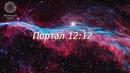 ПОРТАЛ 12 12 ВРАТА В НОВУЮ ЖИЗНЬ НОВЫЕ ЭНЕРГИИ НОВЫЕ ВОЗМОЖНОСТИ Практика с Т Боддингтон