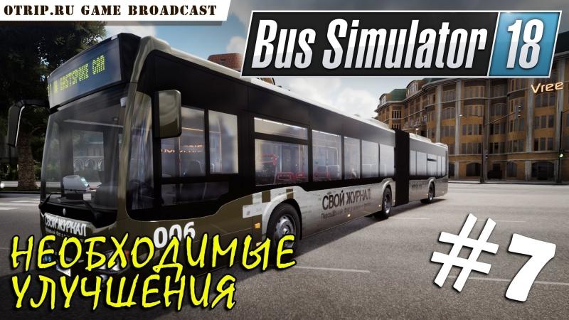 Bus Simulator 18 ● Необходимые улучшения 🔴 мультиплеер / стрим 7