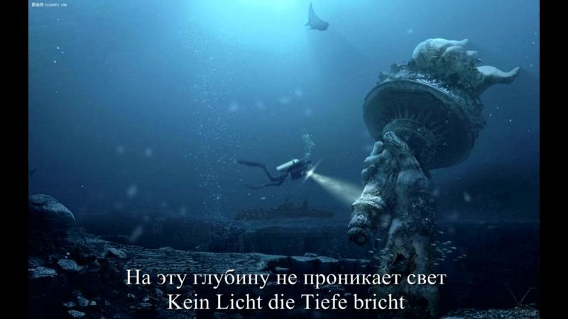 Unheilig - Schleichfahrt (С переводом)