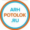 Натяжные потолки в Архангельске Северодвинске