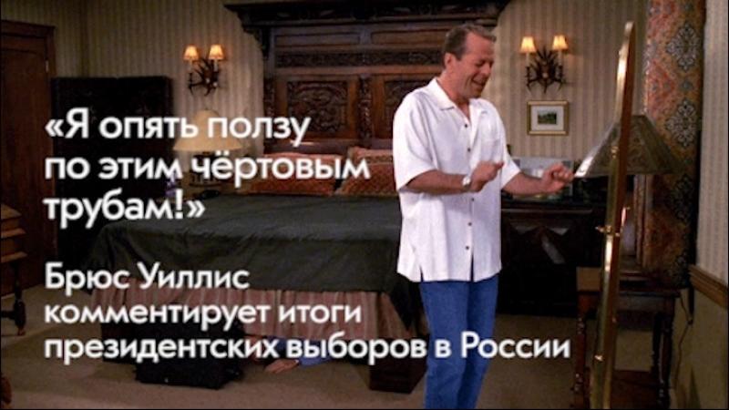 «Я опять ползу по этим чёртовым трубам!» Брюс Уиллис комментирует итоги президентских выборов в России
