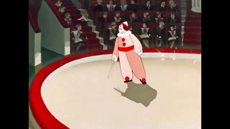 «Девочка в цирке» (1950), реж. Валентина Брумберг, Зинаида Брумберг