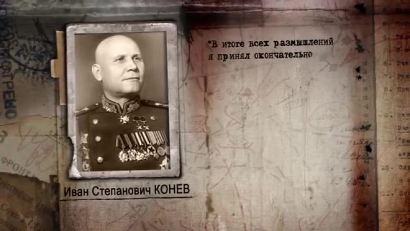 2016 Алексей Исаев Идеальный штурм_ от Вислы до Одера
