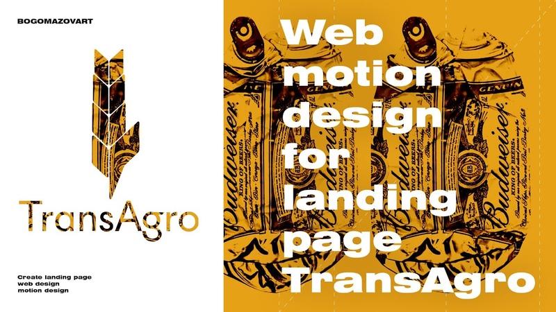 Презентация веб анимации Landing Page для завода TransAgro