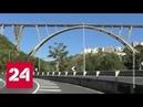 Мост Моранди в Генуе история постройки и технические характеристики Россия 24