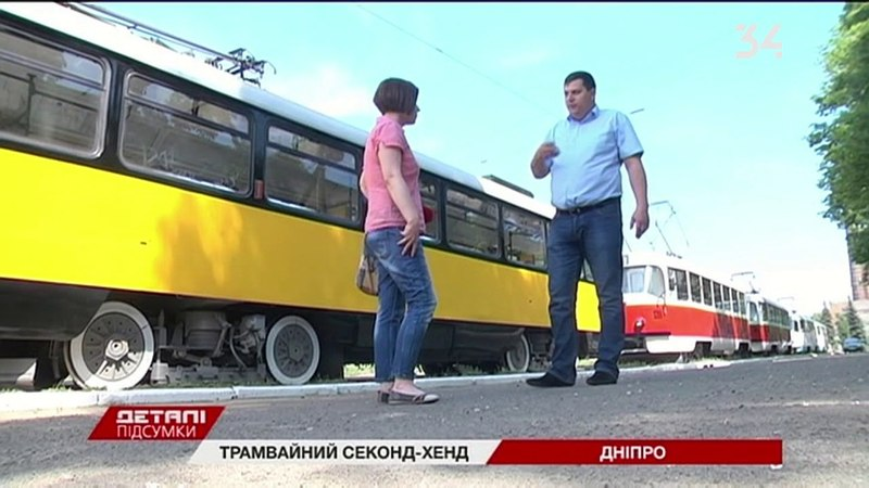 Трамваи секонд хенд нужны ли Днепру немецкие б у трамваи
