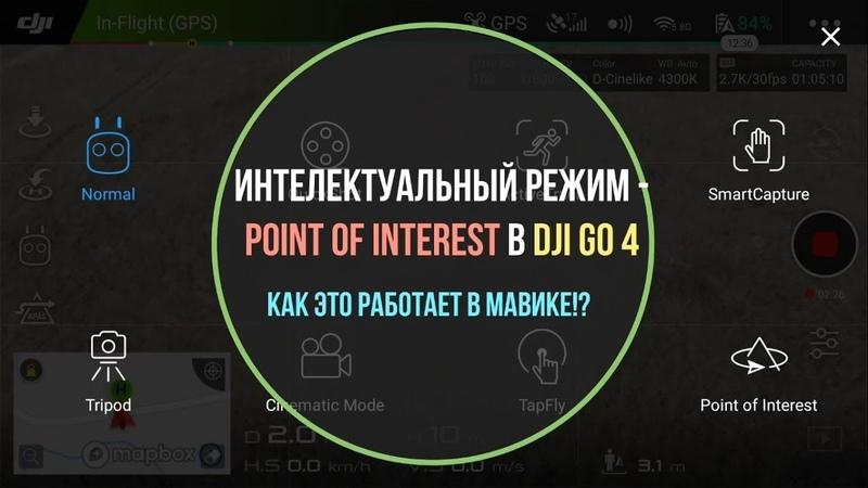 Интелектуальный режим - Point of Interest в Dji Go 4
