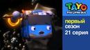 Приключения Тайо, 21 серия 1го сезона - Космические приключения Тайо, мультики для детей про автобусы и машинки