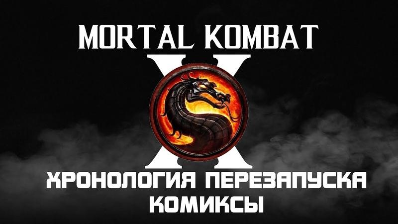 Mortal Kombat Весь сюжет текущей хронологии Комиксы