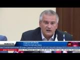 С.Аксёнов Должность министра ЖКХ Крыма займёт Виталий Глотов