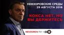 Невзоровские среды на радио Эхо Москвы Эфир от 29 08 2018