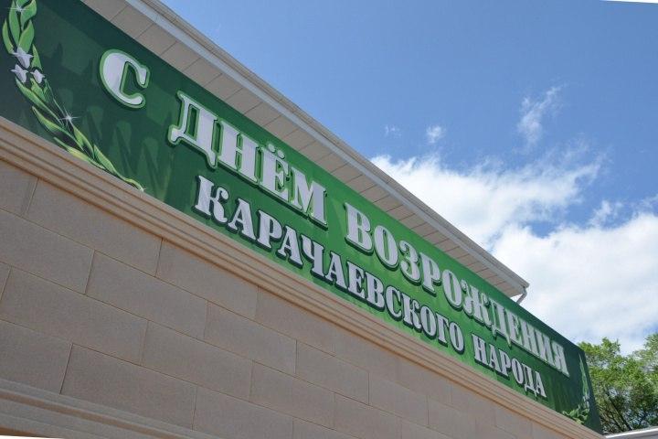 В Карачаево-Черкесии 3 мая объявлен нерабочим праздничным днем