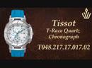 Женские часы Tissot T Race Quartz Chronograph T048 217 17 017 02