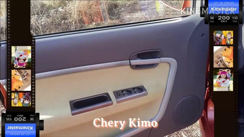 Chery Kimo Устранение заклинивания стеклоподъемников