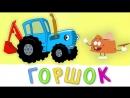 Синий трактор • ГОРШОК - Песня мультфильм про то как легко приучить ребенка к горшку