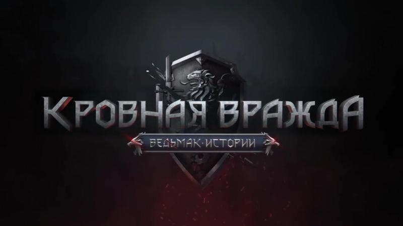 Сюжетный трейлер игры Кровная вражда Ведьмак Истории