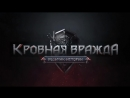 Сюжетный трейлер игры Кровная вражда Ведьмак. Истории!