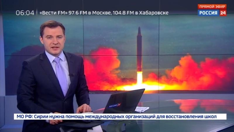 Новости на Россия 24 • В Сети появились фотографии запуска ракеты КНДР Хвасон 15