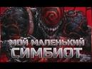 Сложность СИМБИОТ как проходить Марвел Битва Чемпионов Marvel Contest of champions mcoc mbch