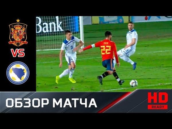 18.11.2018 Испания - Босния и Герцеговина - 1:0. Обзор матча