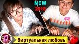 Виртуальная любовь Эдуард Хуснутдинов Прикольная песня Новинка 2018 Шансон